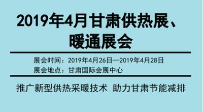 2019年甘肃清洁能源供热与暖通技术装备展览会