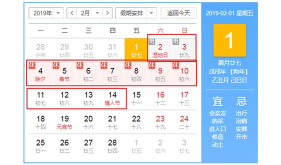 中国泵阀商务网2019年春节放假通知