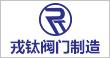 上海戎钛阀门制造有限公司