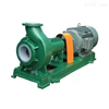 耐磨耐腐蝕氟塑料IHF型耐高溫化工泵